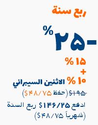 25٪ خصم (10٪ خصم إضافي) لخطة الاشتراك ربع السنوية