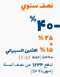40٪ خصم (15٪ خصم إضافي ) لخطة الاشتراك نصف السنوية