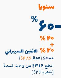 60٪ خصم (20٪ خصم إضافي ) لخطة الاشتراك السنوي