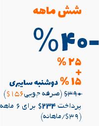 آفر دوشنبه سایبری 40 درصد