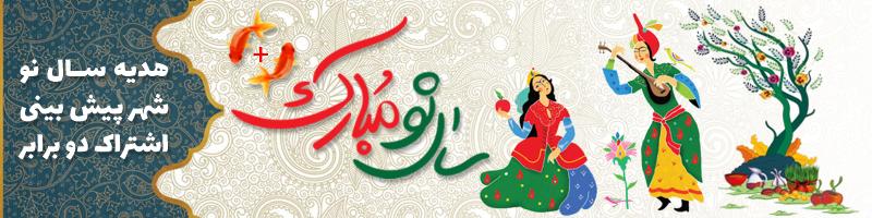جشنواره عیدانه شهرپیش بینی