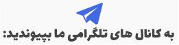 به کانال های تلگرامی ما بپیوندید