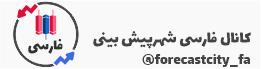 کانال فارسی شهرپیش بینی